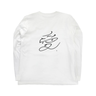 愛 Long sleeve T-shirts