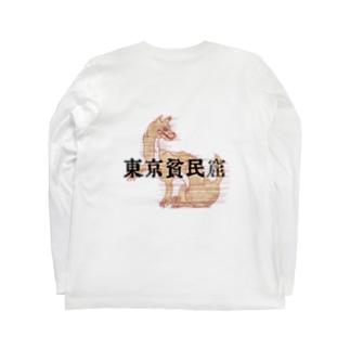 東京貧民窟 Long sleeve T-shirts