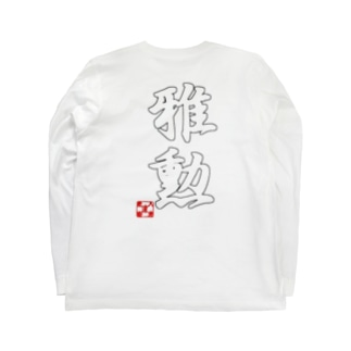 八光流公式シリーズ Long sleeve T-shirts