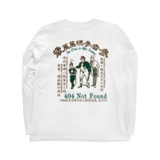 みむなちがつてみむなゐゝ(チョコミント) Long sleeve T-shirts