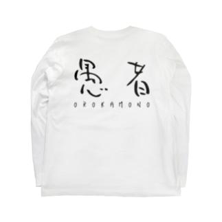 愚者 OROKAMONO Long sleeve T-shirts