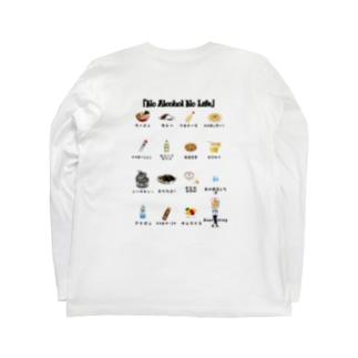 乾杯コール(文字黒) Long sleeve T-shirts