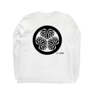 【家紋】徳川家康♡かわいい文字 Long sleeve T-shirts