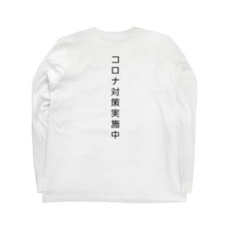 コロナ対策実施中 Long sleeve T-shirts