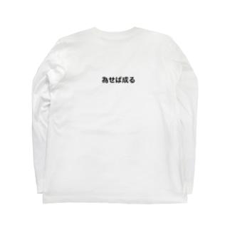 為せば成る Long sleeve T-shirts
