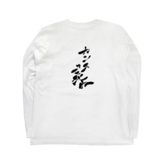 カンヌで死ね Long sleeve T-shirts