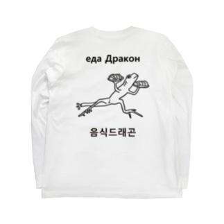 フードドラゴン Long Sleeve T-Shirt