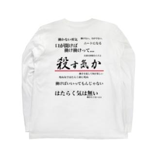 がらぱごす神社@100円セール中(オモイデミテ)の私は働きたくない(両面印刷ver.) Long sleeve T-shirts