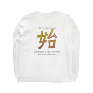 〖始〗 シ・はじめる・はじまる Long sleeve T-shirts