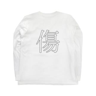 背中に傷のある剣士の服 Long Sleeve T-Shirt
