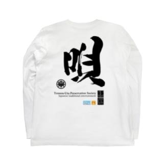 Been Kamakuraの天王唄MONO Long sleeve T-shirts