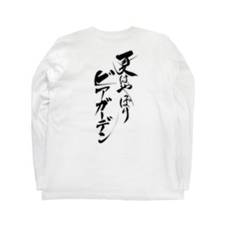 ビアガーデン(黒文字・背面)その他ファッション Long sleeve T-shirts