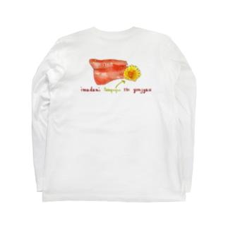 ※背面印刷 未だに、タンポポってよんじゃう~お刺身の菊~ Long Sleeve T-Shirt