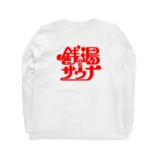 銭湯とサウナ Long Sleeve T-Shirt