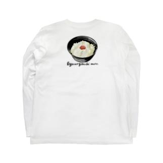 ※背面印刷ver 給料日前~梅干しご飯~ Long Sleeve T-Shirt