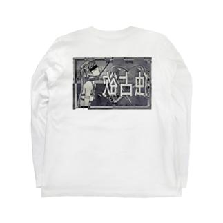 独占欲 Long sleeve T-shirts
