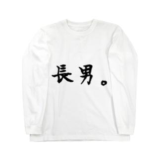 長男。 Long sleeve T-shirts