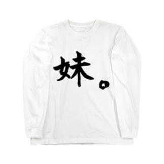 妹。 Long sleeve T-shirts
