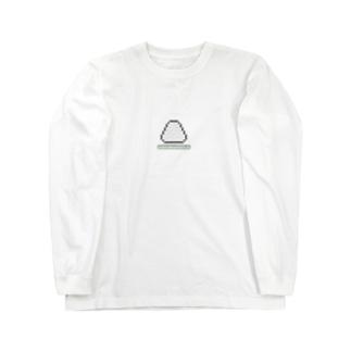 しおむすび(アイロンビーズ風ドット絵) Long sleeve T-shirts