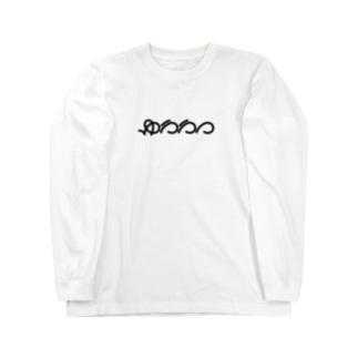 ゆううつ Long sleeve T-shirts