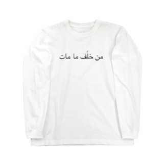 亜爾美尼亜  Long sleeve T-shirts