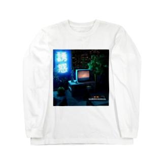誘惑 Long sleeve T-shirts