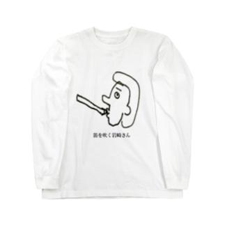 笛を吹く岩崎さん Long sleeve T-shirts