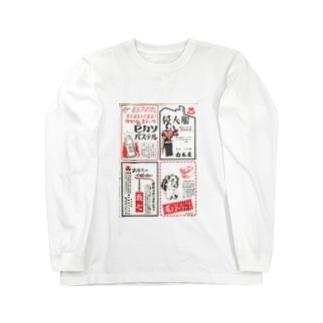 昭和 Long sleeve T-shirts