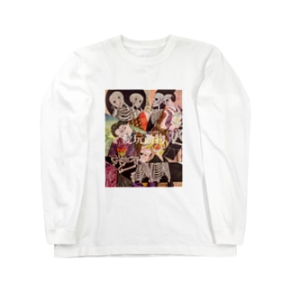 愛玩動物 Long sleeve T-shirts