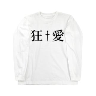 90年代V系インスパイアグッズ・・・狂愛・・・† Long sleeve T-shirts