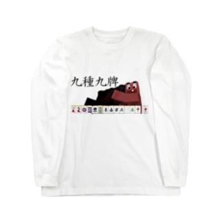 タンヤオ Long sleeve T-shirts