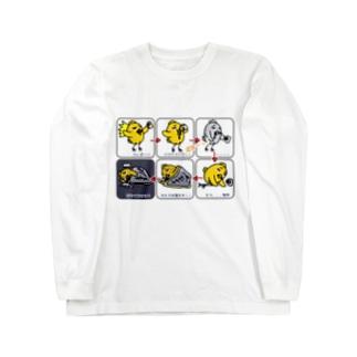 ひよこの素敵な一日 Long sleeve T-shirts