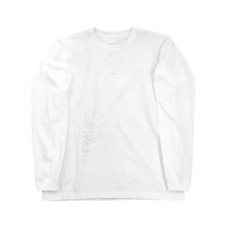 『天国の扉はどっち?』(白抜き) Long sleeve T-shirts