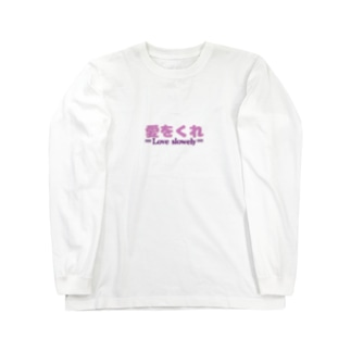 愛をくれ Love Slowely Long sleeve T-shirts