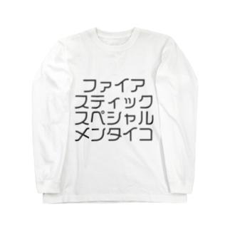 ファイアスティックスペシャルメンタイコ Long sleeve T-shirts