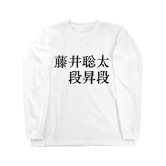 藤井聡太⃞段昇段記念 Long sleeve T-shirts