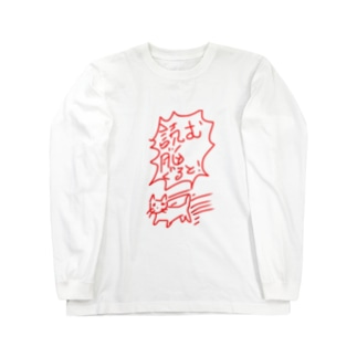 読む脳ぐると! Long sleeve T-shirts