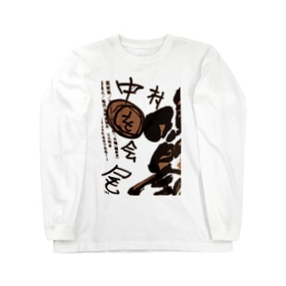 中を会 Long sleeve T-shirts