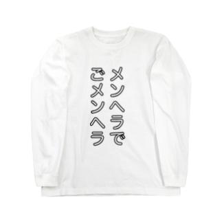 メンヘラでごメンヘラ Long sleeve T-shirts