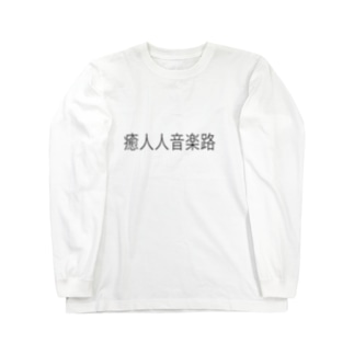 癒人人音楽路 Long sleeve T-shirts