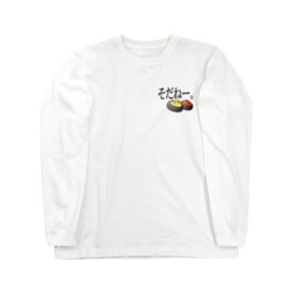 そだねー Long sleeve T-shirts