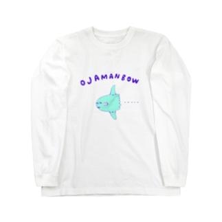 ユーモアデザイン「おじゃまんぼう」 Long sleeve T-shirts