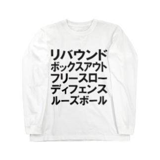リバウンドボックスアウトフリースローディフェンスルーズボール 黒 Long sleeve T-shirts