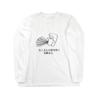たくさんの笛を吹く岩崎さん Long sleeve T-shirts