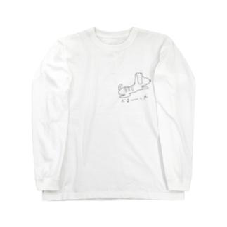 だる〜〜〜い犬 Long sleeve T-shirts