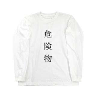 危険物 Long sleeve T-shirts