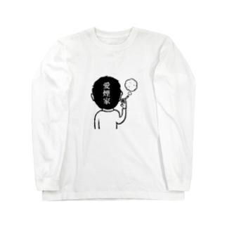愛煙家 Long sleeve T-shirts
