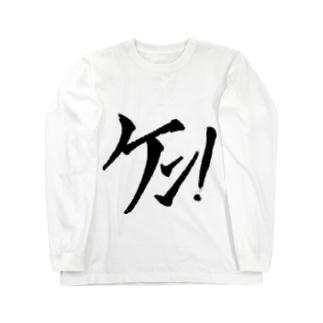 ケン! Long sleeve T-shirts