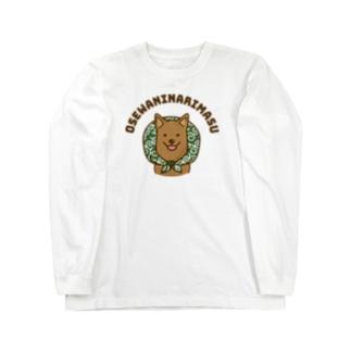お世話になります(茶) Long sleeve T-shirts
