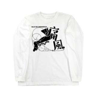 痛風 Long sleeve T-shirts